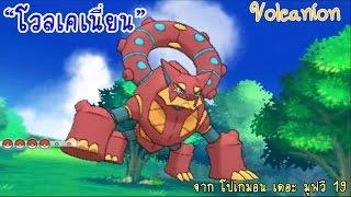 "getlinkyoutube.com-""โวลเคเนี่ยน"" Volcanion จาก โปเกม่อน มูฟวี 19 โวลเคเนียนกับจักรกลปริศนา มาเกียนา"