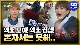 getlinkyoutube.com-SBS [런닝맨] - 엑소공격,짝지어 쫑쫑 뛰다니는 비글들