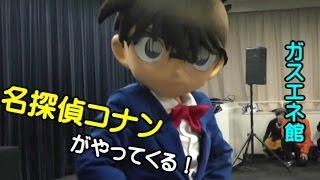 getlinkyoutube.com-名探偵コナンがやってくる! in ガスエネルギー館(握手会)
