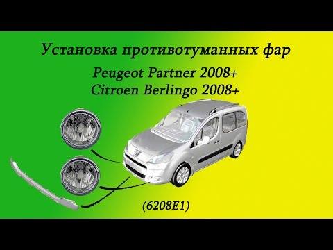 Установка противотуманных фар и молдинга переднего бампера Peugeot Partner 2008+
