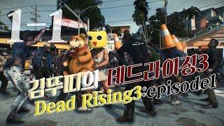 getlinkyoutube.com-[김뚜띠의 데드라이징3] Dead Rising3:episode1-1 : 숨겨진 이야기