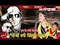 New Comedy Teej Song 2074 | Honey Singko Fan - Tejas Regmi & Muna Thapa Ft. Yadav Devkota & Sandhya