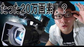 getlinkyoutube.com-10年前のビデオカメラと今のHDハンディーカムは結局どれくらい違うのか?