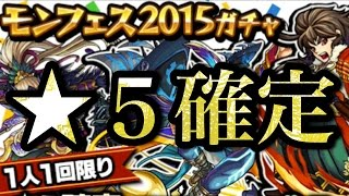 getlinkyoutube.com-【モンスト】モンフェスガチャ!★5確定ガチャ!!![Monsuto] Mont festival Gacha ★ 5 things you leave in the finalized! ! !