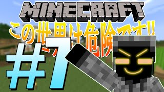 getlinkyoutube.com-【Minecraft】この世界は危険です!! #7【ゆっくり実況】
