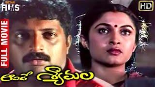 getlinkyoutube.com-Aavide Shyamala Telugu Full Movie | Prakash Raj | Ramya Krishna | Kodi Ramakrishna | Indian Films