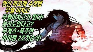 [쩜신]파오캐 수정맵 이치고무월 아이젠3초컷?