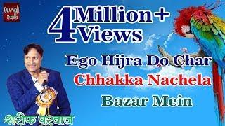 getlinkyoutube.com-Rukhsana Qawwali Muqabla-Ego Hijra Do Char Chhakka Nachela Bazar Mein | 2016 Qawwali