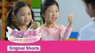 getlinkyoutube.com-[웹드라마] 시크릿 쥬쥬, 나를 보여줘 2화