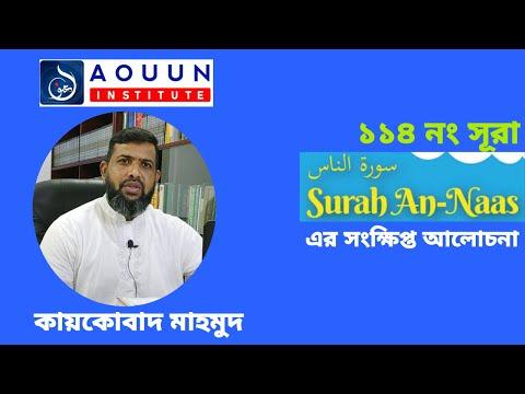 Sura An Nass Presentation Tafsir III kaikobad Mahmud
