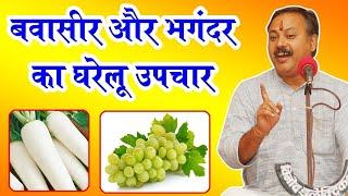 getlinkyoutube.com-बाबसीर, पाईल्स, फिस्दूला या भगन्दर का इलाज Rajiv Dixit