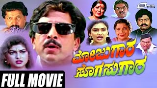 getlinkyoutube.com-Mojugara Sogasugara – ಮೋಜುಗಾರ ಸೊಗಸುಗಾರ | Kannada Full HD Movie | FEAT.Vishnuvardhan , Shruthi