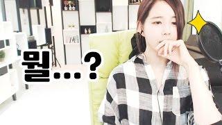 getlinkyoutube.com-김이브님♥18살인데 한번도 못해봤어요... 비정상인가요?