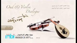 getlinkyoutube.com-حوار العود و الكمان ( خيالي )     Oud   Violin