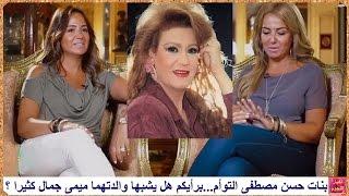 getlinkyoutube.com-بنات ميمى جمال التوأم...برأيكم هل يشبها والدتهما أم أبيهما ؟
