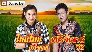 getlinkyoutube.com-ไหมไทย หัวใจศิลป์ - ศรีจันทร์ วีสี   หมอลำร็อคปะทะหมอลำซิ่ง