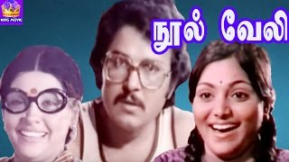 getlinkyoutube.com-Balachander In -Nool Veli-Sritha,Sarathbabu,Sujatha,Mega Hit Tamil Full H D Movie