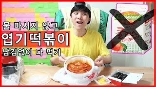 getlinkyoutube.com-물 없이 엽떡(엽기떡볶이) 먹기(No water : Hottest Spicy rice cake(Ddeokbokki)
