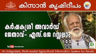 getlinkyoutube.com-Success story of S J Rassalam, the 3rd Karshakasree award winner