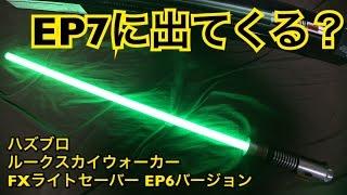 getlinkyoutube.com-ハズブロ スターウォーズ FXライトセーバー ルークスカイウォーカー EP6バージョン レビュー