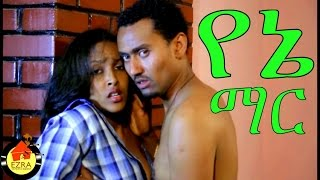 New Ethiopian Film - Yene Mar 2016