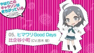 getlinkyoutube.com-05. ヒマワリGood Days [俺ガイルキャラソン試聴]