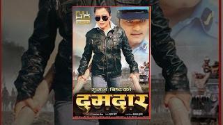 getlinkyoutube.com-Damdaar - Nepali FULL MOVIE - Rekha Thapa