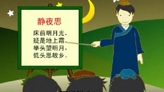 getlinkyoutube.com-唐诗 - 静夜思 (朗读)《说说唱唱唐诗鹅鹅鹅专辑》