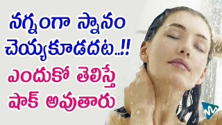 Taking a Bath without dress is a Sin? | Latest Health Tips | Bath Tips | News Mantra
