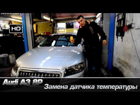 Audi A3 замена датчика температуры охлаждающей жидкости.