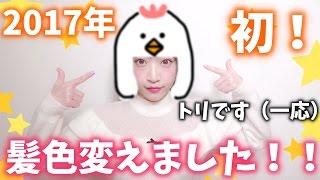 getlinkyoutube.com-2017年!今年初のヘアカラー♡♡髪色チェンジ!