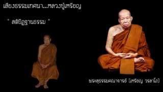 getlinkyoutube.com-สติปัฏฐานธรรม (4 กค 2531)