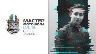 getlinkyoutube.com-Глитч эффект в фотошопе ( glitch effect )