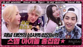 getlinkyoutube.com-CH. girls′ generation [채널 태연]2화 아이돌이 혼자 있을 때 하는 짓(?) 취재 150818 EP.5