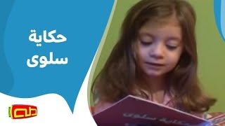 getlinkyoutube.com-حكاية سلوى | أناشيد أطفال