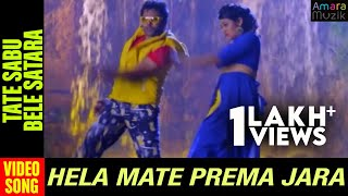 Hela Mate Prema Jara Odia Movie || Tate Sabu Bele | Video Song | Sabyasachi Mishra | Archita Sahu