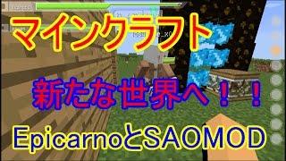 getlinkyoutube.com-【マインクラフト】 EpicarnoMODとSAOMODで冒険への道♪#4