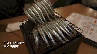getlinkyoutube.com-【東京旅行2014秋 Ⅹ】魚米(うおべえ)−新宿店で夕飯。UOBEE SHINJUKU