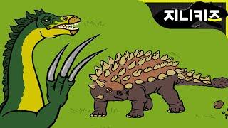 getlinkyoutube.com-기이한 공룡탐험 #17 괴상한 테리지노사우루스, 피나코사우루스 ★지니키즈 공룡대탐험