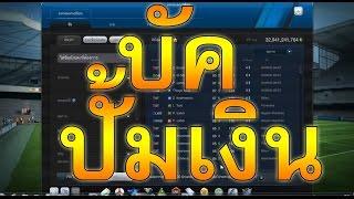 getlinkyoutube.com-ชิบหาย!!แจ้งเตือน!! ฟีฟ่าออนไลน์สามมีบัคปั้มตังค์ด้วยจ้าาา!!! 555+