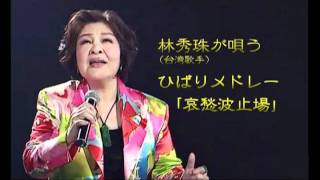 getlinkyoutube.com-台湾歌手(林秀珠)が唄う懐メロ「ひばりメドレー」