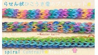 getlinkyoutube.com-らせん状ひこうき雲ブレスレット★Spiral-Contrail Bracelet☆作り方(Monster tail)