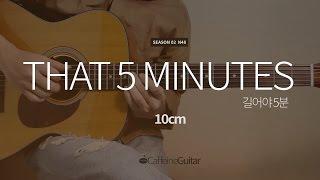 getlinkyoutube.com-길어야 5분 That 5 Minutes - 10cm 십센치 | Guitar Cover, Lesson, Chord