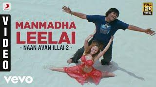 Naan Avan Illai 2 - Manmadha Leelai Video | Jeevan | D. Imman