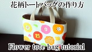getlinkyoutube.com-花柄トートバッグの作り方 How to sew the tote bag with flower pattern