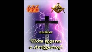 getlinkyoutube.com-ΠΑΤΕΡΑΣ ΕΛΠΙΔΙΟΣ . Πότε έρχεται ο Αντίχριστος