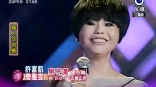 getlinkyoutube.com-2012-06-30 明日之星-許富凱+詹雅雯-男子漢