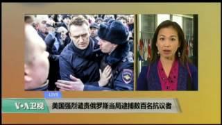 VOA卫视(2017年3月28日 美国观察)