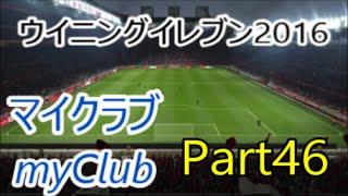 getlinkyoutube.com-【ウイイレ2016】マナマンのmyClub実況プレイPart46【Division4最終戦とガチャ2回】