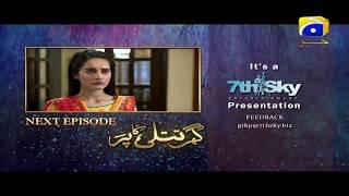 Ghar Titli Ka Par - Episode 26 Teaser   HAR PAL GEO